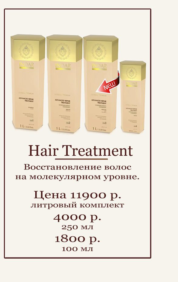 Hair Treatment /до и после/